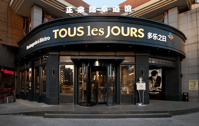 thiết kế cửa hàng bánh ngọt TOUS les JOURS